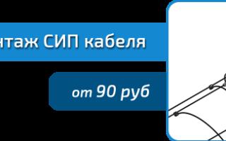 Монтаж СИП кабеля