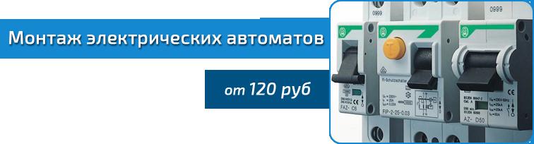 Монтаж электрических автоматов